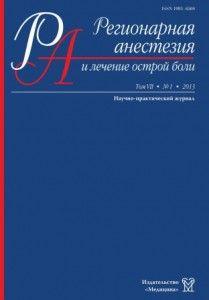 Регионарная анестезия и лечение острой боли