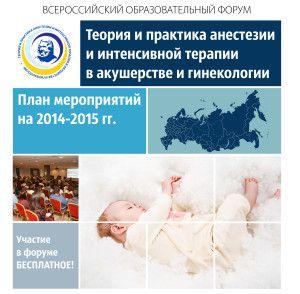 ARF План мероприятий 2014-2015. Условия для спонсоров