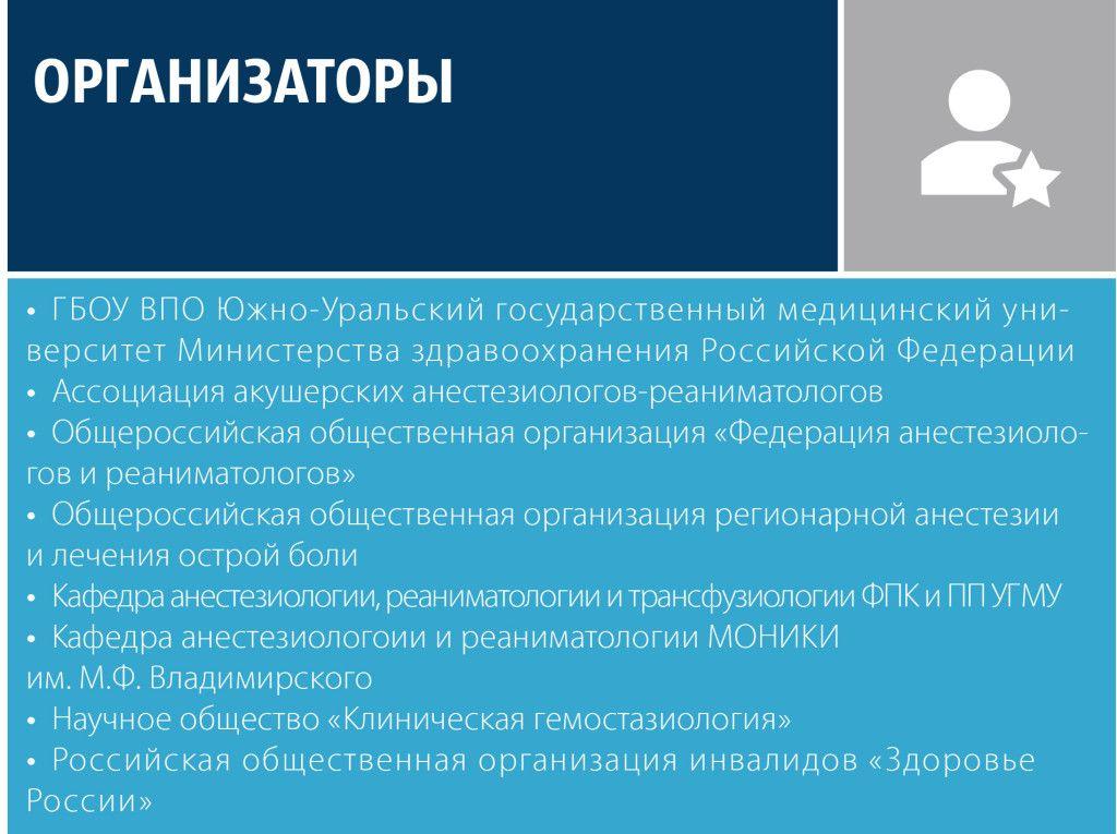 ARF_Челябинск_Условия_печать-6
