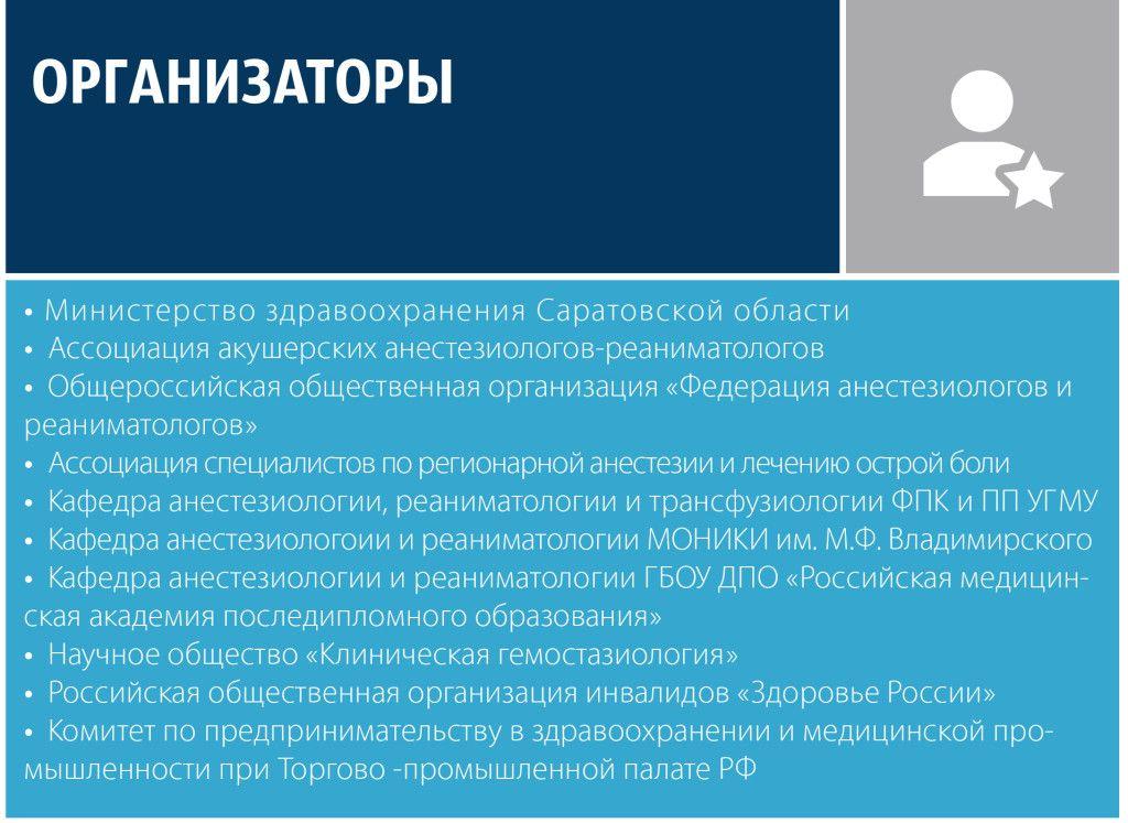ARF_Саратов_Условия_печать-6