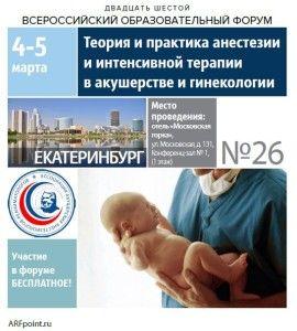 Екатеринбург новость