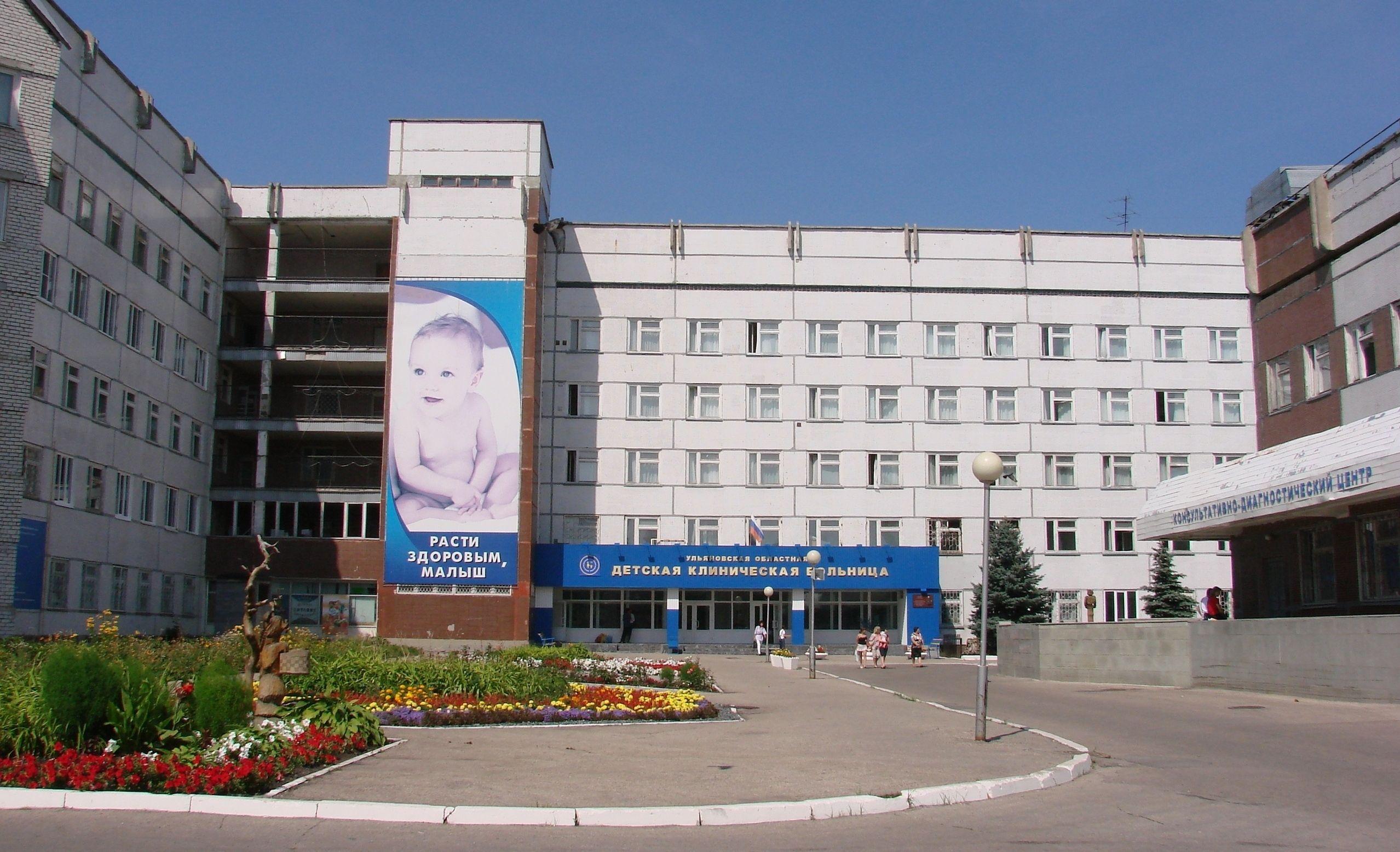 Ульяновская детская больница