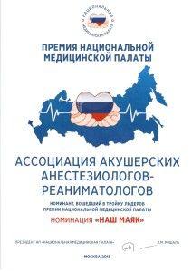 Премия национальной медицинской палаты_Страница_1