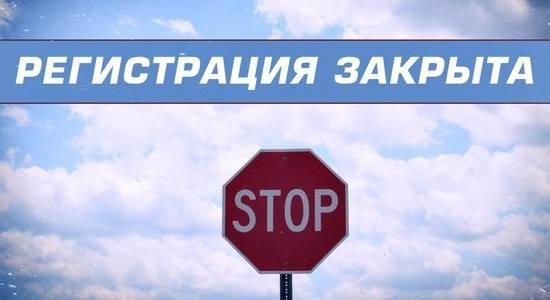 stop_registr