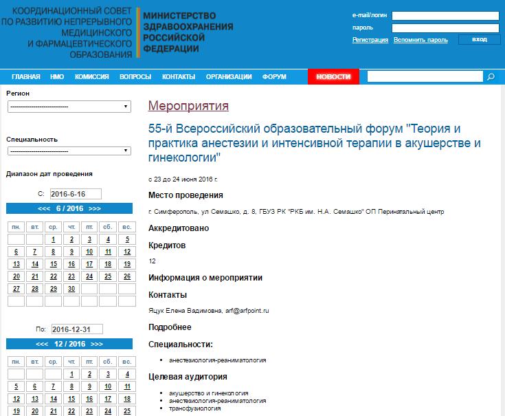 Симферополь_кредиты