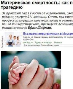 materinskaya-smertnost_tn
