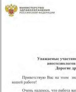 privetstvie-uchastnikam-plenuma_tn