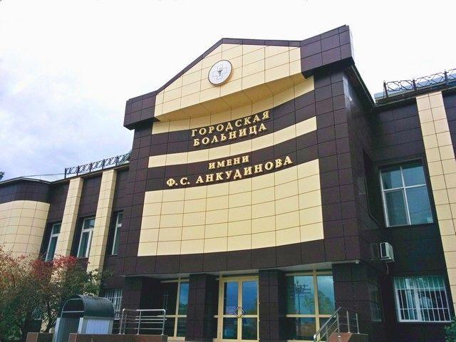 ГБУЗ СО «Южно-Сахалинская городская больница имени Ф.С. Анкудинова»