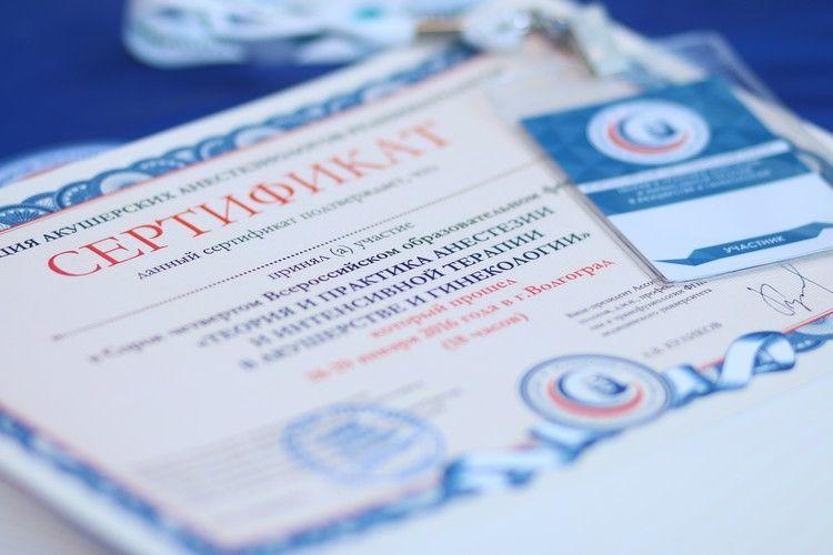 сертификт