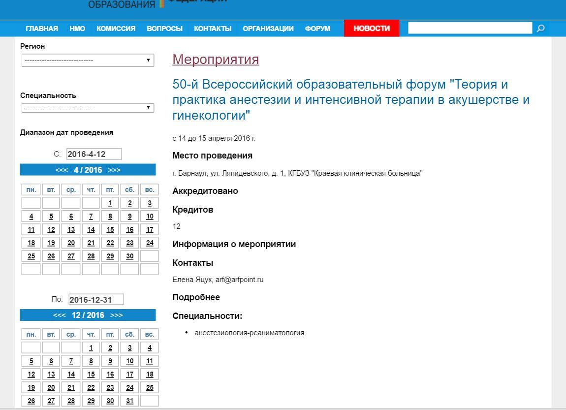 Барнаул_Аккредитация_