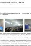 """Республиканское Информационное Агентство """"Дагестан"""""""