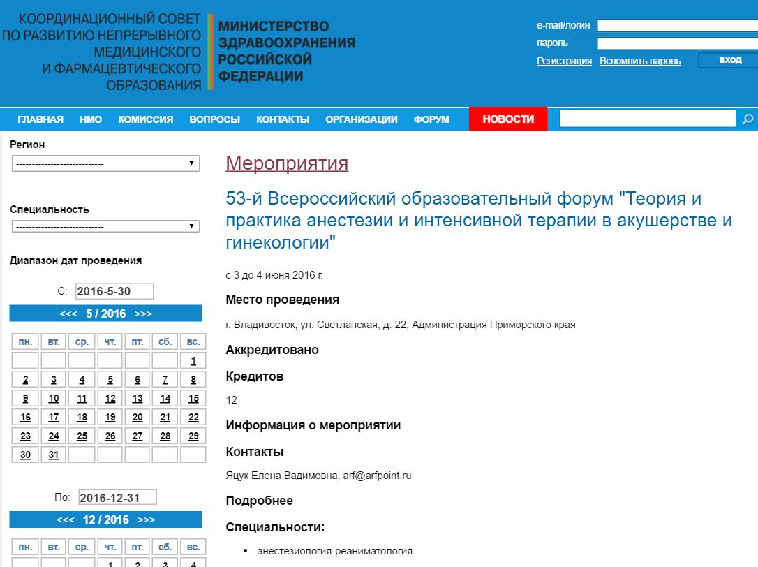 Владивосток_Аккредитация