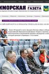 Приморская газета_tn
