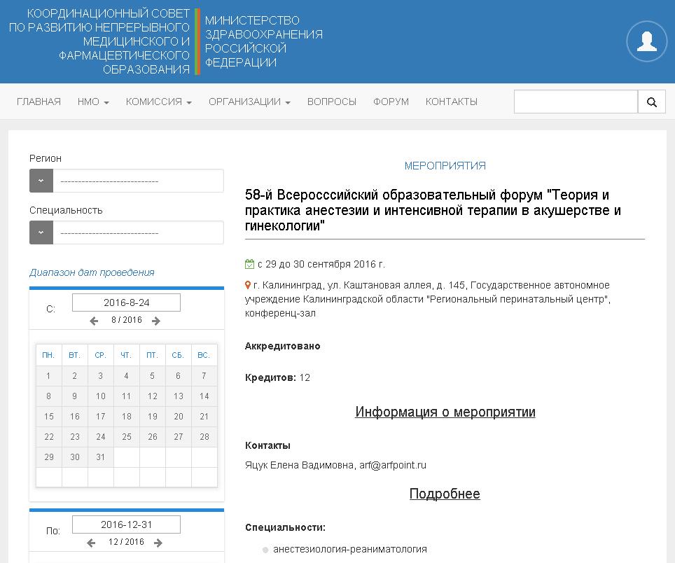 Калининград_аккредитация