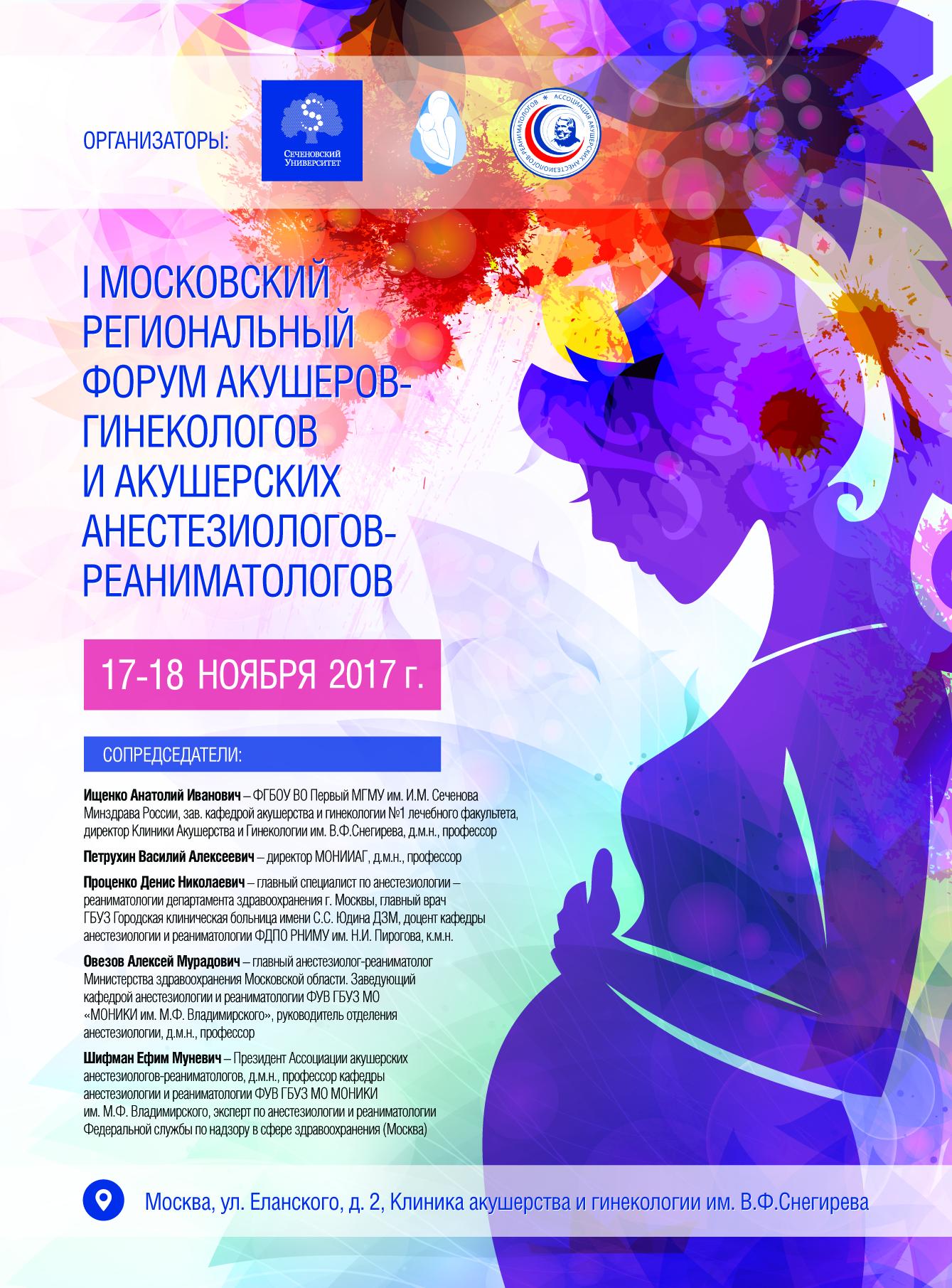 Akusherstvo_11-2017_Advert2-01