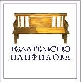 Издательство Панфилова