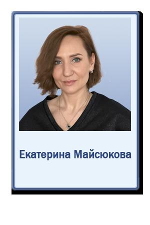 Maisukova_100