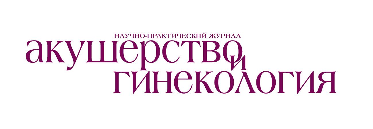 Журнал «Акушерство и гинекология»