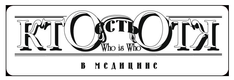 «Кто есть Кто в медицине», Федеральный отраслевой журнал